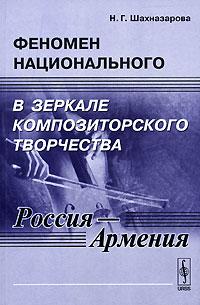 Феномен национального в зеркале композиторского творчества (Россия - Армения)
