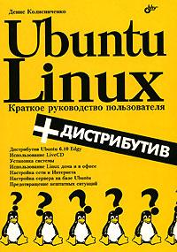 Ubuntu Linux. Краткое руководство пользователя (+ CD-ROM)