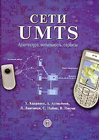 Сети UMTS. Архитектура, мобильность, сервисы ( 978-5-94836-116-1, 0-470-01103-3 )