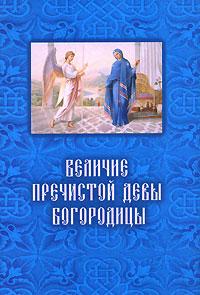 Величие Пречистой Девы Богородицы