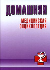 Домашняя медицинская энциклопедия ( 5-17-030386, 985-13-4122-3 )