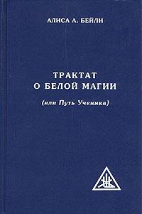 Трактат о Белой магии (или Путь Ученика)