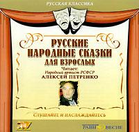 Русские народные сказки для взрослых (аудиокнига MP3)