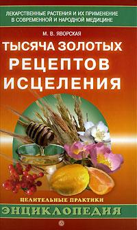 Тысяча золотых рецептов исцеления. Лекарственные растения и их применение в современной и народной медицине