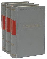 Пушкин: Стихотворения (комплект из 3 книг)