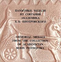Памятные медали из собрания академика Б. Б. Пиотровского / Memorial Medals from the Collection of Academician Boris Piotrovsky