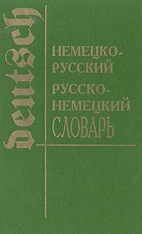 Немецко-русский, русско-немецкий словарь