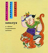 Китайская народная картина няньхуа из собрания Государственного Эрмитажа