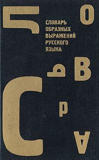 Словарь образных выражений русского языка