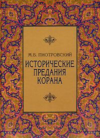 Исторические предания Корана. М. Б. Пиотровский