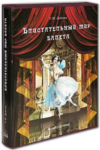 Блистательный мир балета (подарочное издание). С. И. Дубкова