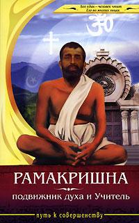 Рамакришна - подвижник духа и Учитель