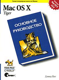 Mac OS X Tiger. �������� �����������
