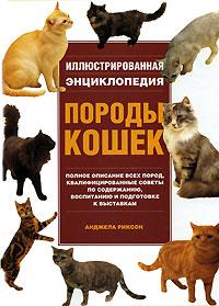 Иллюстрированная энциклопедия. Породы кошек. Анджела Риксон