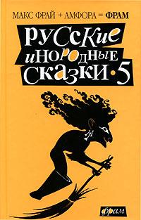 Русские инородные сказки-5