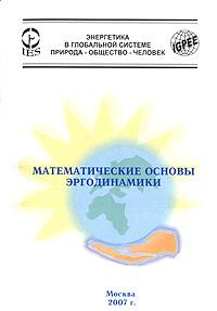 Математические основы эргодинамики ( 5-98420-025-2 )