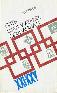 Пять шахматных олимпиад. Б. И. Туров