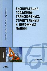 Эксплуатация подъемно-транспортных, строительных и дорожных машин