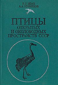 Птицы открытых и околоводных пространств СССР