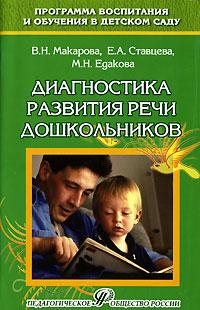Диагностика развития речи дошкольников ( 978-5-93134-350-1 )