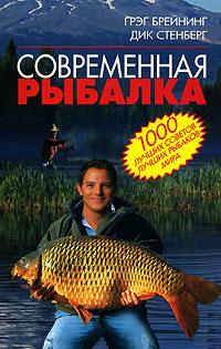 Современная рыбалка. 1000 лучших советов лучших рыбаков мира. Грэг Брейнинг, Дик Стенберг