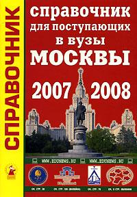 Справочник для поступающих в вузы Москвы. 2007-2008