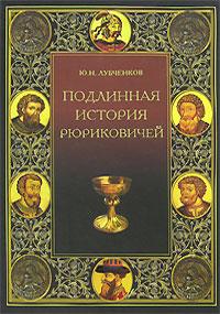 Подлинная история Рюриковичей