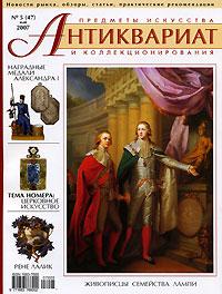 Антиквариат, предметы искусства и коллекционирования, №5 (47), май 2007