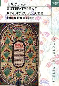 Литературная культура России. Раннее Новое время