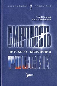 Смертность детского населения России ( 5-98216-057-1 )