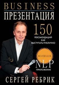 Бизнес-презентация. 150 рекомендаций