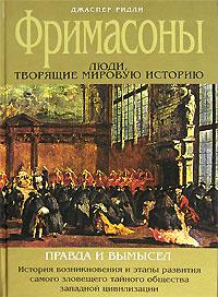 Книга Фримасоны