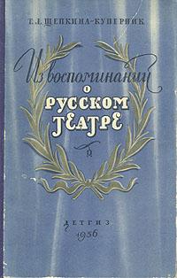 Из воспоминаний о русском театре