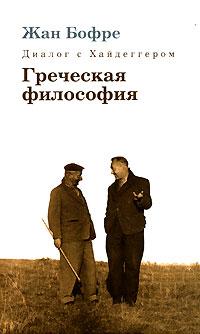 Книга Диалог с Хайдеггером. В 4 книгах. Книга 1. Греческая философия