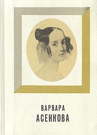 Варвара Асенкова