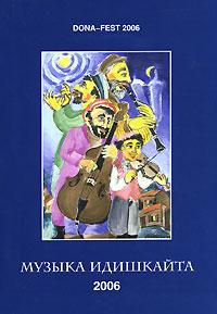 Музыка идишкайта. Ежегодный альманах еврейской музыкальной культуры, № 2, 2006