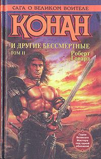 Конан и другие бессмертные. В двух томах. Том 2