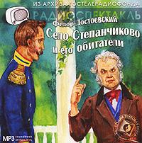 Село Степанчиково и его обитатели (аудиокнига MP3)