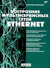 Построение мультисервисных сетей Ethernet. Александр Филимонов