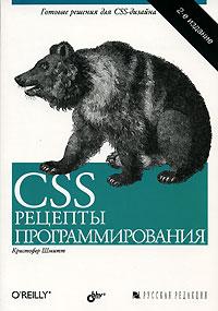 Книга CSS. Рецепты программирования