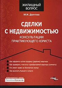 Книга Сделки с недвижимостью. Консультации практикующего юриста