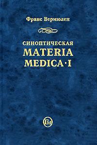 Синоптическая Materia Mediсa I