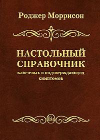 Настольный справочник ключевых и подтверждающих симптомов