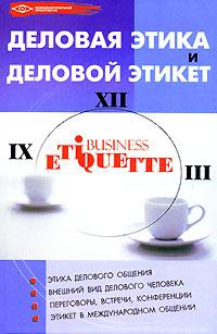 Книга Деловая этика и деловой этикет