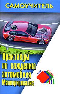 Практикум по вождению автомобиля