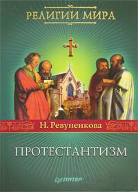 Протестантизм12296407Книга посвящена протестантизму - направлению христианства, которое исповедуют ныне по всему миру. Почему протестанты, или как они себя назвали, евангельские христиане никогда, за все шестьсот лет своей истории, не хотели состоять в одной церкви, под началом одного первосвященника? Почему, глубоко преданные идеалам Христа, они совсем иначе, чем католики и православные, относились к памяти Божьей Матери? Почему нетленные мощи угодников и земную красоту икон они считают позорным для христианина идолопоклонством? Почему в России немалое число людей не гнали иноземных проповедников, а шли в штундисты, рискуя жизнью ради новой веры? Ответ на эти вопросы дает вероучение протестантов - членов лютеранской, реформатской, англиканской, баптистской и множества других церквей. В книге раскрываются мировоззренческие установки протестантизма, особенности его догматики, культа, этики, а также его увлекательная история. Книга предназначена для студентов и преподавателей гуманитарных...