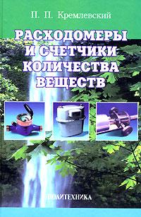 Расходомеры и счетчики количества веществ. Справочник. Книга 1 ( 5-7325-0410-9 )