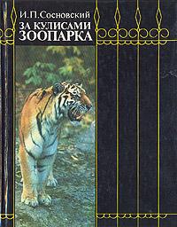 За кулисами зоопарка. И. П. Сосновский