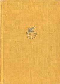В. Александри. Стихотворения. М. Эминеску. Стихотворения. Д. Кошбук. Стихотворения