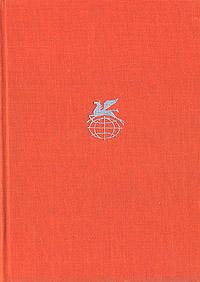 Генри Лонгфелло. Песнь о Гайавате. Уолт Уитмен. Стихотворения и поэмы. Эмили Дикинсон. Стихотворения